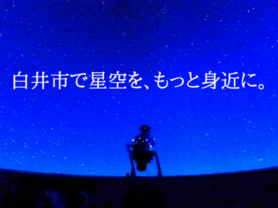 星空の感動を残すため、天体撮影システム付望遠鏡を購入したい。
