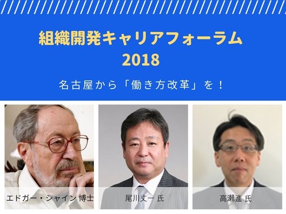 組織開発キャリアフォーラム開催!名古屋から「働き方改革」を!
