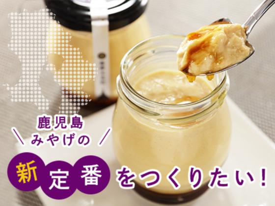 薩摩芋の新商品で地域に貢献! 鹿児島のお菓子プロジェクト!