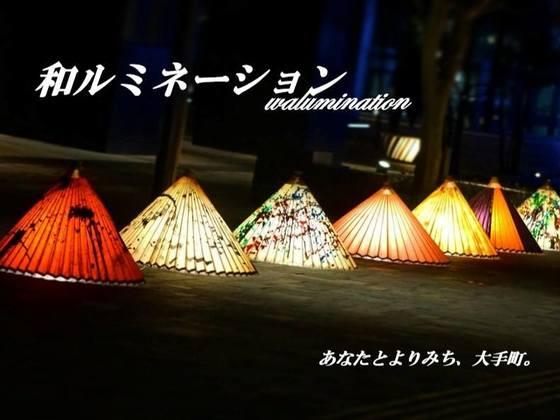 大手町を彩る「和」の街灯り「和ルミネーション」を開催したい!