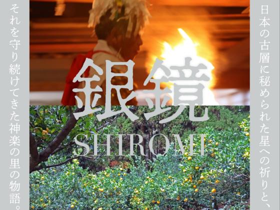 映画「銀鏡 SHIROMI」 星と大地をつなぐ神楽の里の物語