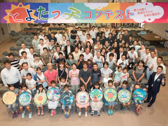 足元から町を元気に!「豊田市の未来」を描くコンテストを開催!