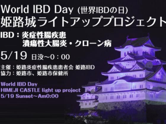 World IBD Day 姫路城ライトアッププロジェクト!