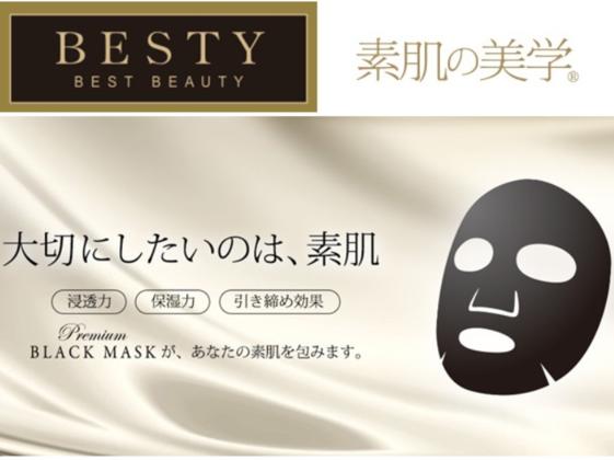 産後うつの経験から。ブラックフェイスマスクで美容と笑顔を!
