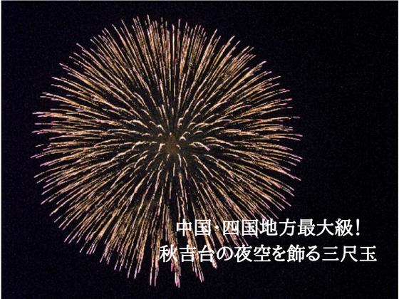 子ども達の願いを込め、中国地方最大の三尺玉花火をみんなの力で