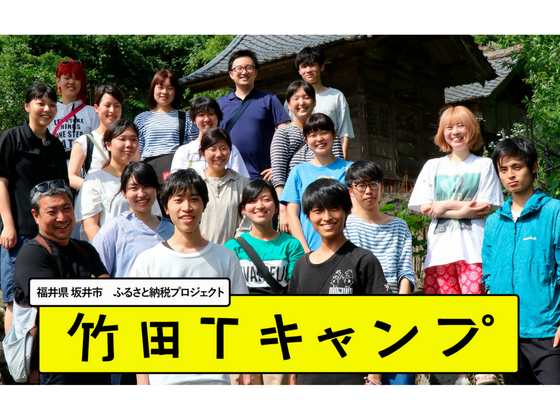 """学生×地域住民から生まれる""""新しい縁""""で地域を未来に繋げる活動"""