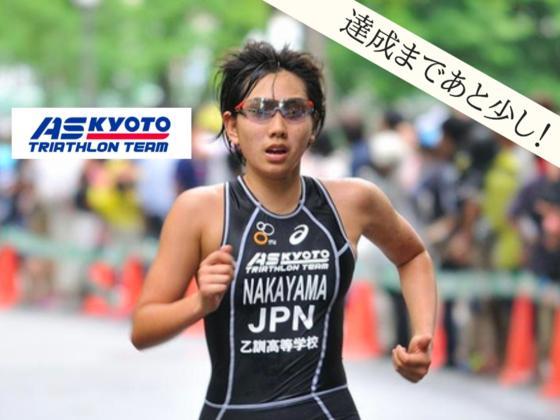 【トライアスロンチームAS京都】若手選手の海外遠征費を募集!