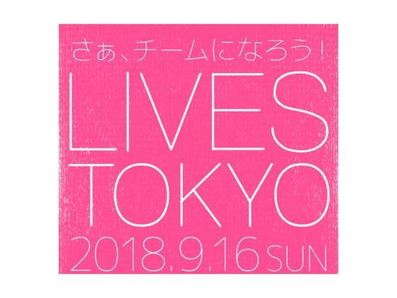 """はたらく・たべる・わらう-9月16日""""LIVES TOKYO 2018""""開催へ"""