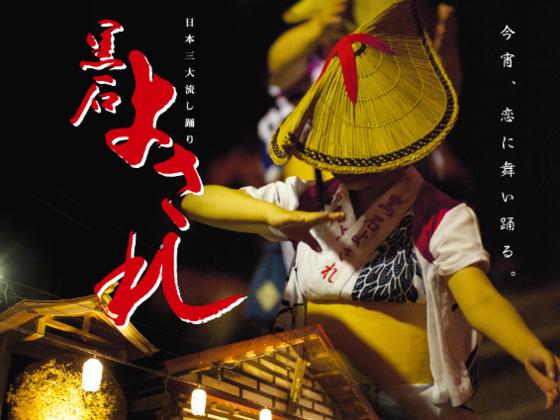 日本三大流し踊りの1つ、青森「黒石よされ」を繋いでいきたい!