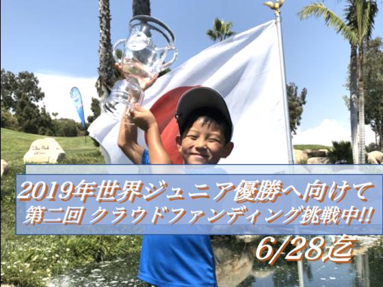 「ぷろごるふぁになりたい!」5歳ゴルフ日本代表の挑戦!!
