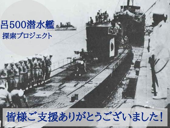 若狭湾に沈む呂号第500潜水艦。今の姿を探し出す。