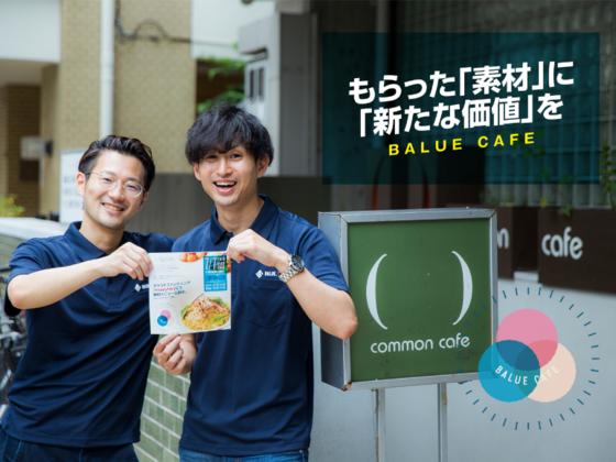 中小の生産者/事業者をクリエイティブで応援する飲食イベント!