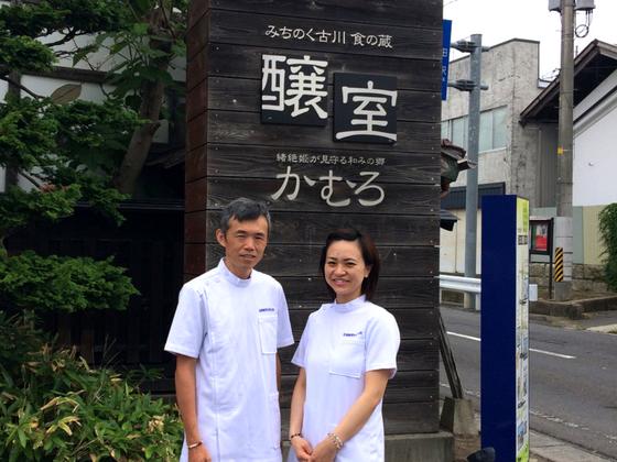 大崎市に、思い出の蔵でカイロプラクティック施術院を開業したい