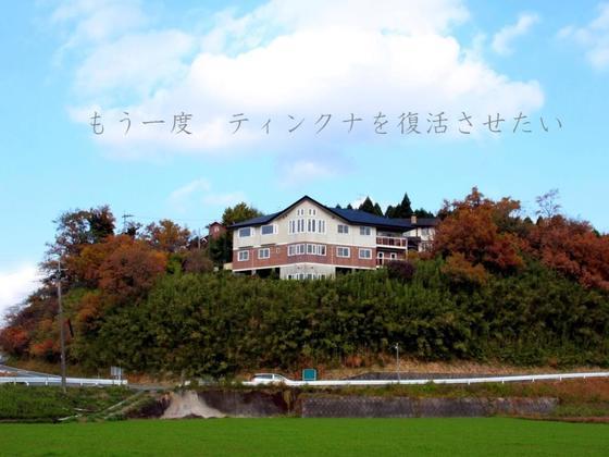 熊本地震で全壊。ペンション「ティンクナ」再開への挑戦!