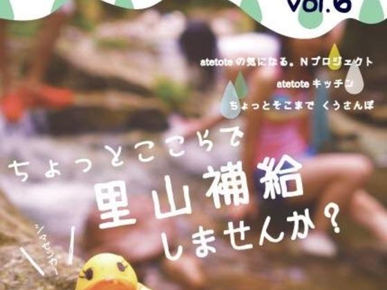 石川県の里山地域の魅力を届けるフリーマガジンを発行したい!