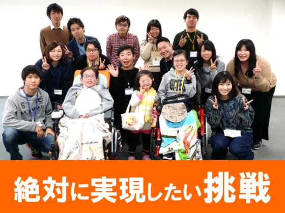 病気を抱える子どもが車椅子でも利用できる活動拠点にしたい!