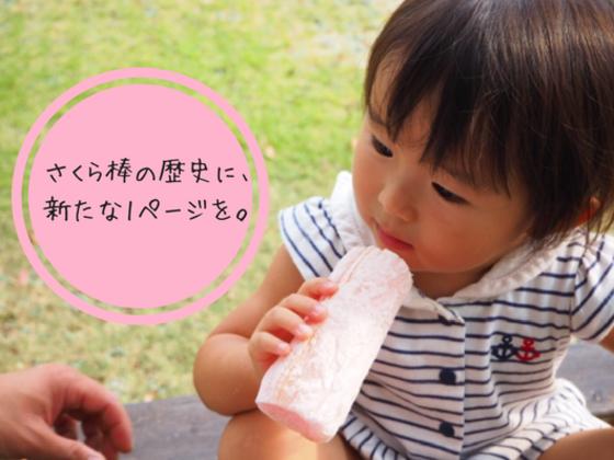 静岡県民はみんな知ってる?大人気『さくら棒』を復活させたい!