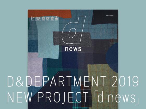 """〈長く続くいいもの〉を繋ぐ。2019年""""d news""""製作サポート募集!"""