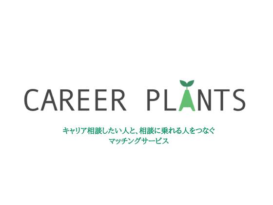 転職だけじゃない!オンラインキャリア相談サービス始動!