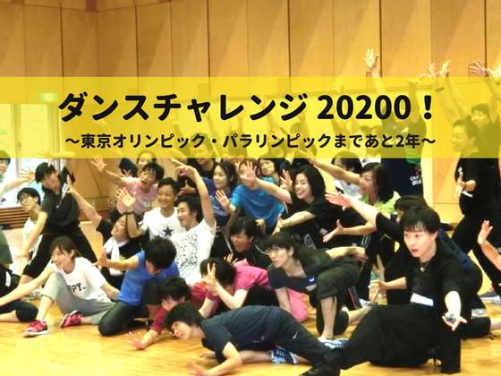 東京五輪に向けて、20200人にダンスを踊ってもらいたい!