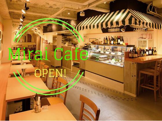 未来の飲食店開業者を応援する「Mirai Cafe」を作りたい!
