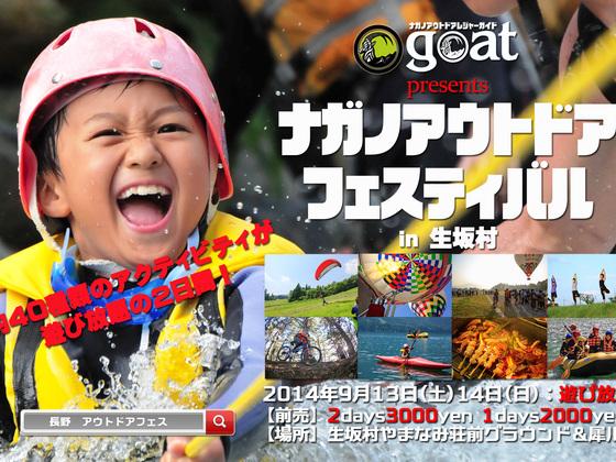 「ナガノアウトドアフェスティバル」in 生坂村