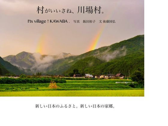 「村がいいさね、川場村。」写真本制作プロジェクト