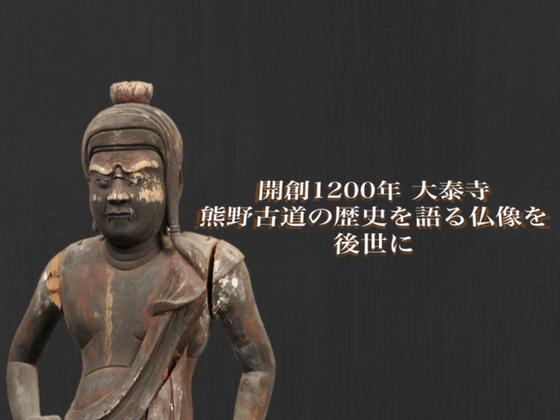 和歌山県の古刹、大泰寺に眠る「不動明王像」修復プロジェクト