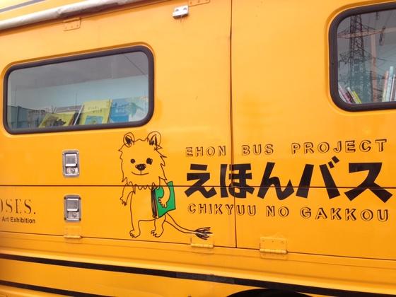 えほんバスで宮城福島の子ども達に森に関する絵本を届けたい