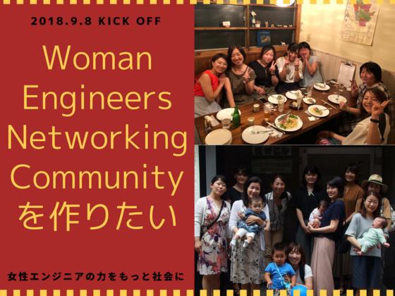 女性がつながるコミュニティを通じてモノ作りをもっと面白く!