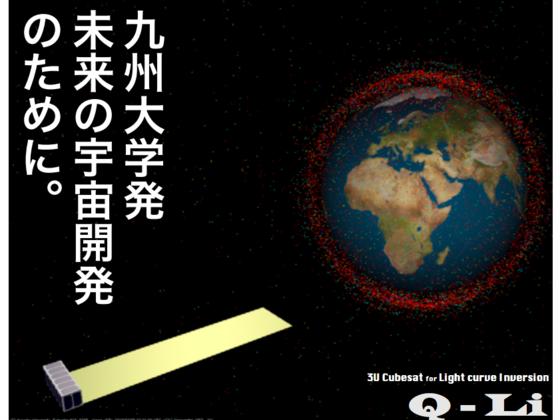 宇宙開発の未来のために!宇宙ゴミ観測人工衛星打上げへの挑戦!