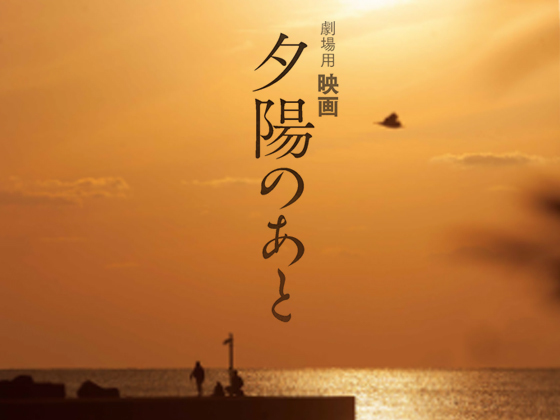 長島大陸映画「夕陽のあと」を全国の劇場で公開したい