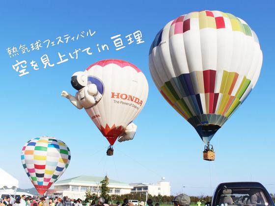 """空から未来を描く。宮城県亘理町を""""被災地""""から""""熱気球の町""""へ。"""