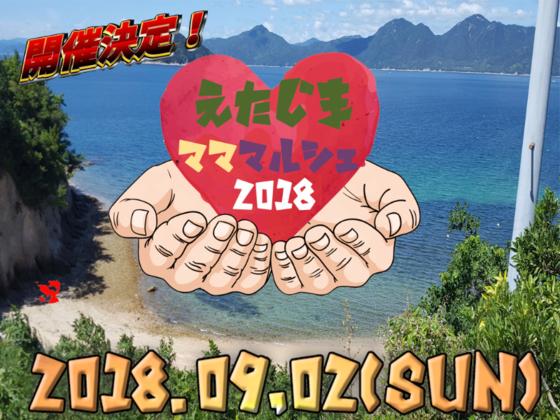 広島県でえたじまマママルシェ2018を盛り上げたい!
