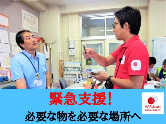 【西日本豪雨緊急支援】ニーズ調査と緊急支援物資の配付を!