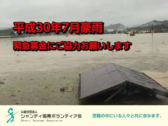 【平成30年7月豪雨】復興支援活動にご寄付をお願いします。