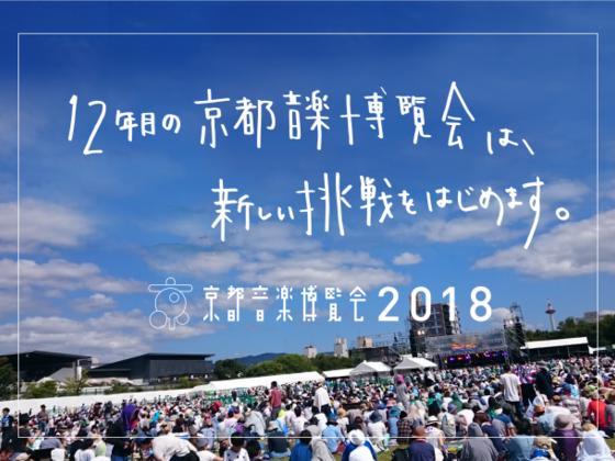 """京都音楽博覧会2018。環境・文化・音楽を""""くるり""""と繋ごう。"""