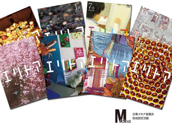 【エリトア最新号】横浜市黄金町のアートプロジェクト特集発行!