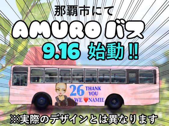 安室奈美恵さんへ はなむけのラッピングバスをファンの手で!