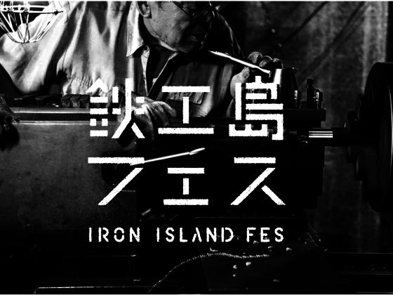 """【鉄工島FES継続開催へ】職人が息づく""""現役 産業遺産""""を未来に。"""
