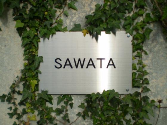 SAWATA SCHOOLの読み書き計算塾