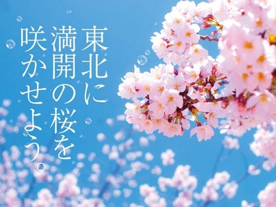 宮城県の亘理町に震災復興を見守る桜の木を神戸から贈りたい!