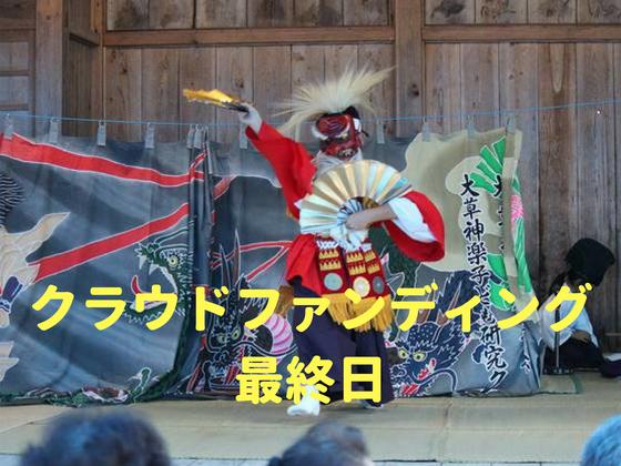 西日本豪雨で浸水した「神楽」の衣装を新調し、伝統を後世に。