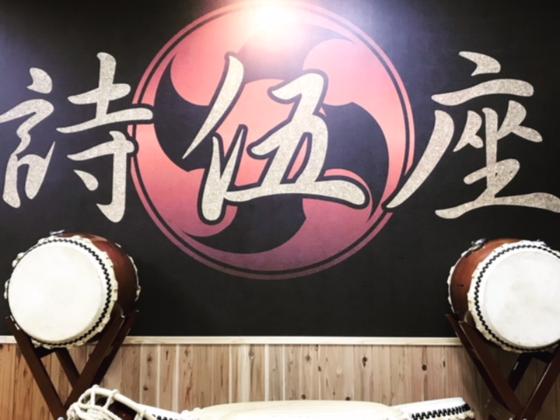大太鼓を購入し最高の和太鼓演奏と思いを届けたい!