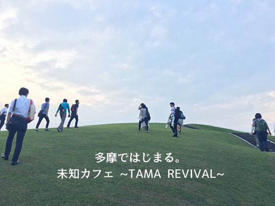 """多摩の溜まり場 """"TAMA REVIVAL""""未知カフェで出会いが生まれる"""