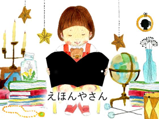 大人も子どもも集まる絵本専門店で、三島を「本の街」にしたい!