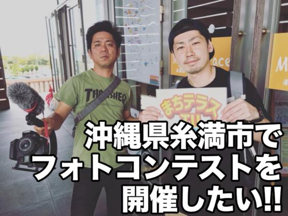 沖縄県糸満市でフォトコンテストを開催したい!