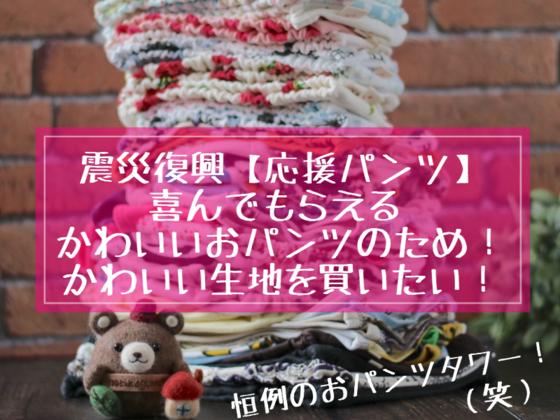かわいい!震災復興【応援パンツ】のための生地を購入したい!