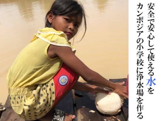 安全で安心して使える水を!カンボジアの小学校に浄水場を作る