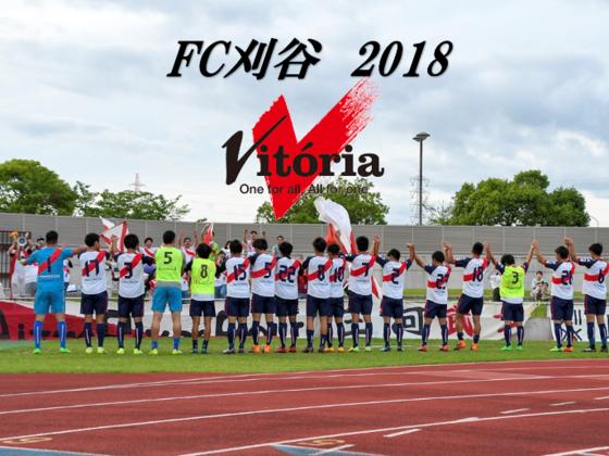 FC刈谷のJリーグ参入に向けての挑戦!